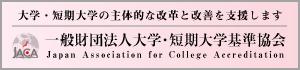 一般財団法人大学・短期大学基準協会