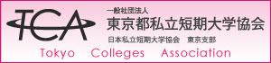 日本私立短期大学協会 東京支部