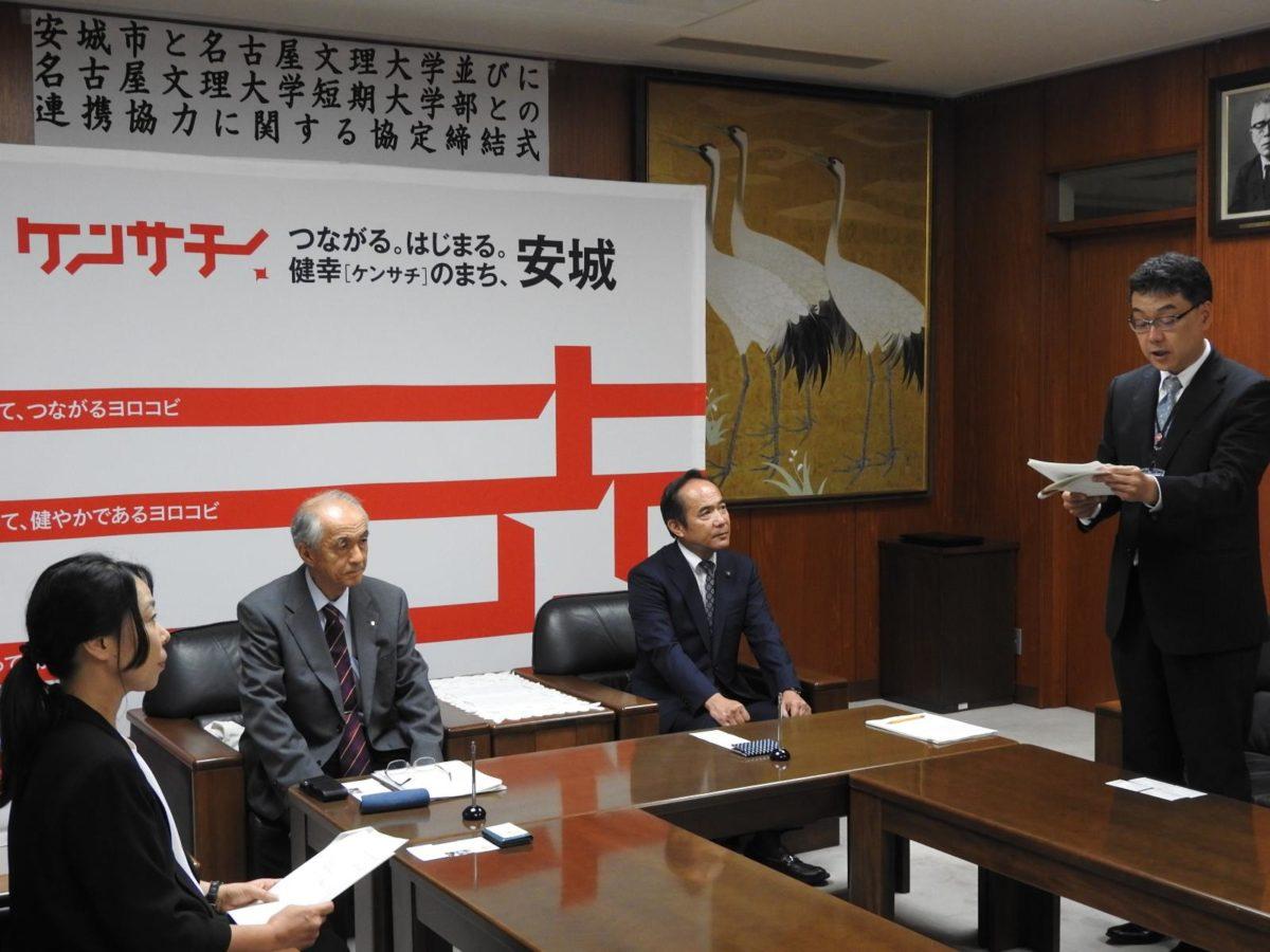 安城市と連携協力に関する協定書を締結しました