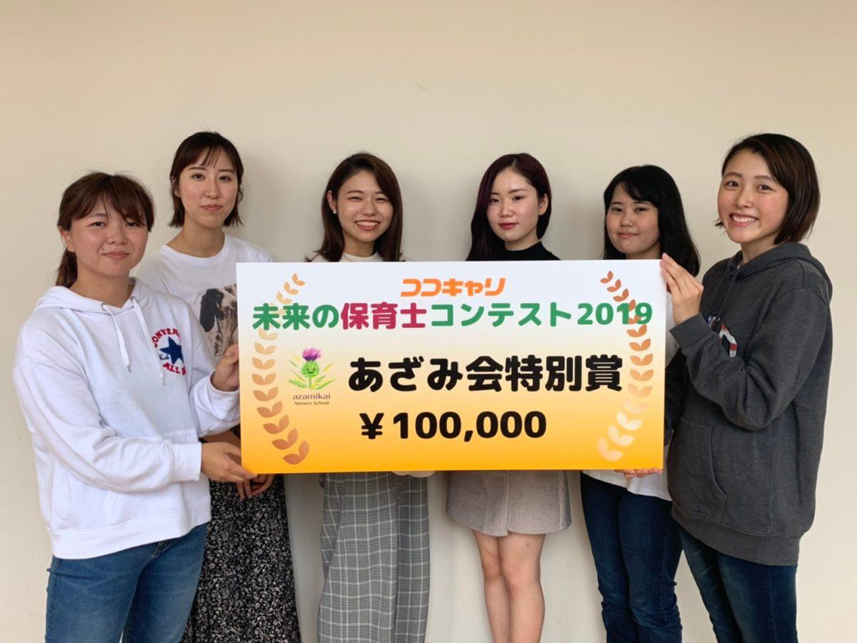 「未来の保育士コンテスト2019」であざみ会特別賞を受賞いたしました!
