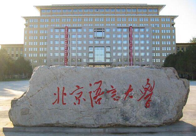 春学期 中国語留学@北京語言大学が2020年に本格始動