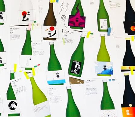 日本酒ラベルをデザイン!