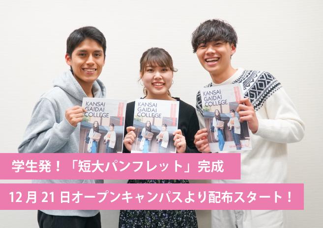 学生発!「短大パンフレット」完成 12月21日オープンキャンパスより配布スタート!