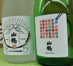 日本酒ラベルデザイン!