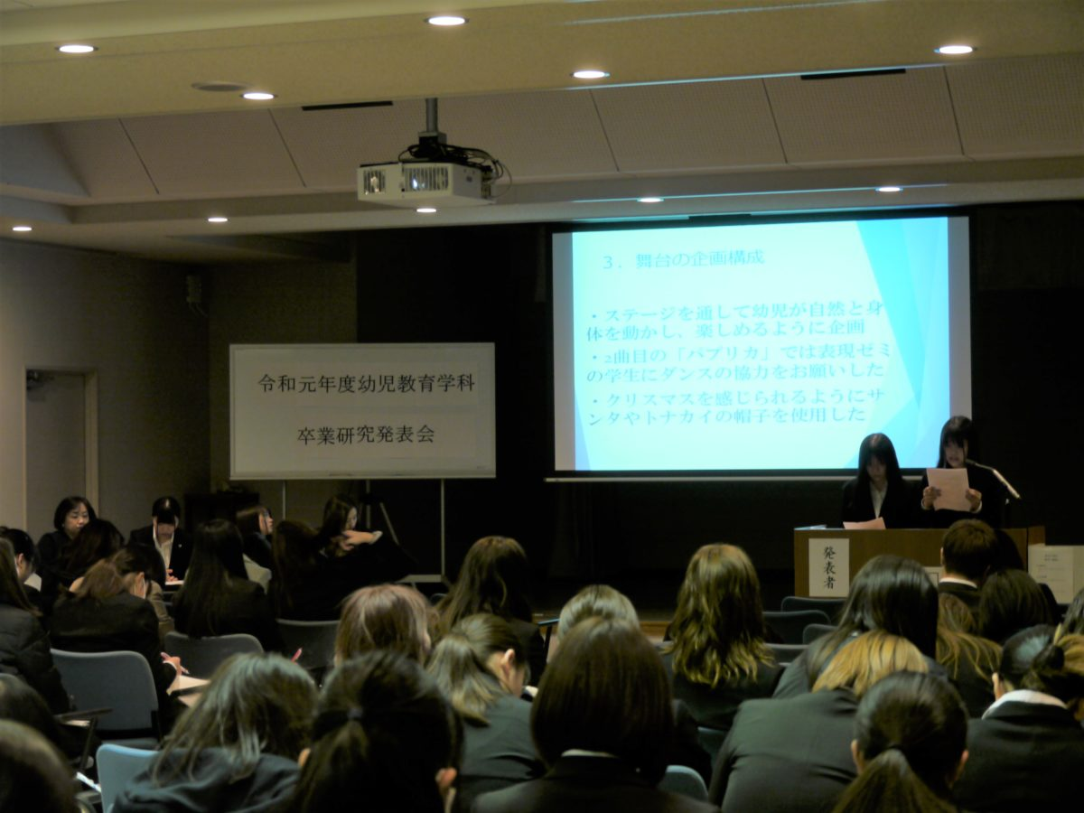 1月10日(金)令和元年度卒業研究発表会を実施しました!