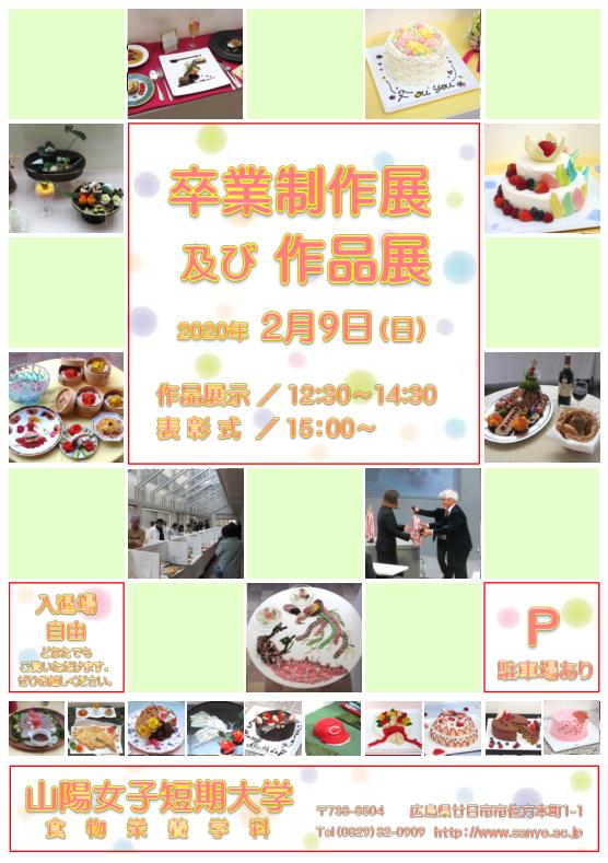 卒業制作展および作品展のご案内(2020年2月9日開催)