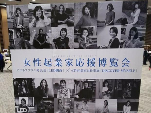 経営会計学科が「女性起業家応援博覧会(LED関西)」を見学しました