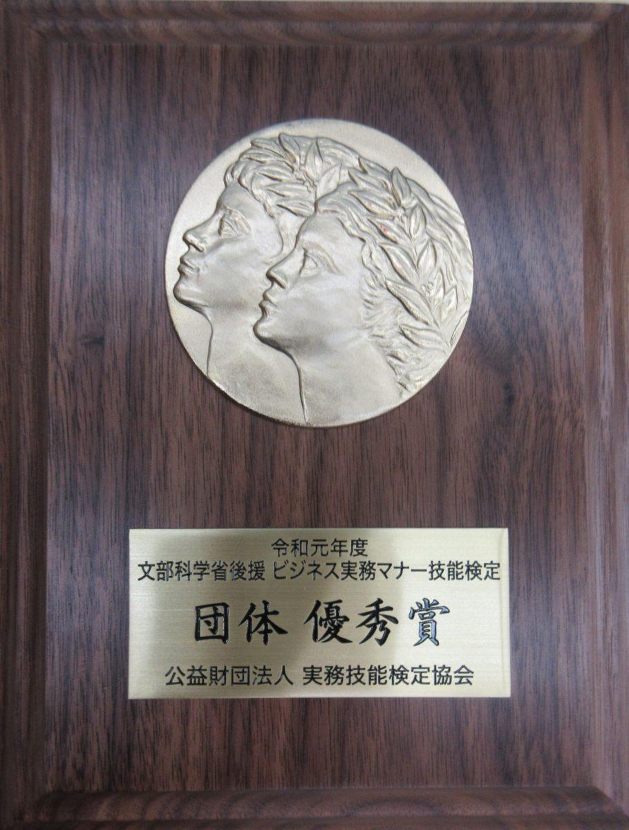 ビジネス実務マナー技能検定 団体優秀賞を受賞しました!