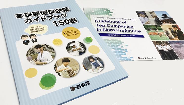 奈良県優良企業ガイドブック!