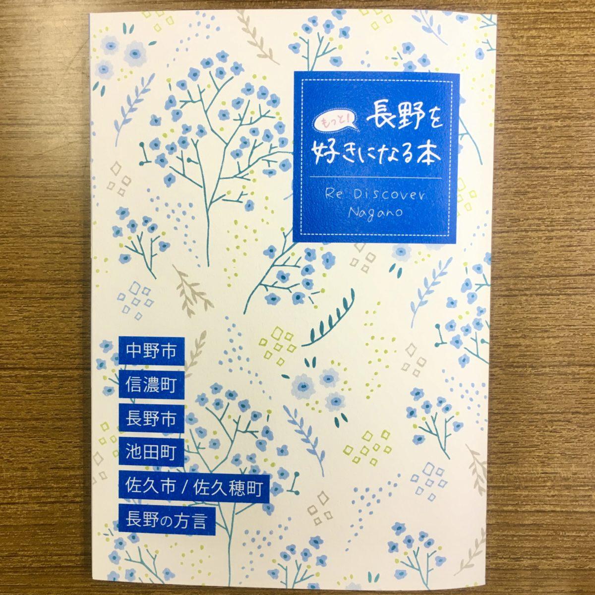 『長野をもっと好きになる本』刊行しました(国際コミュニケーション科 武田ゼミ)