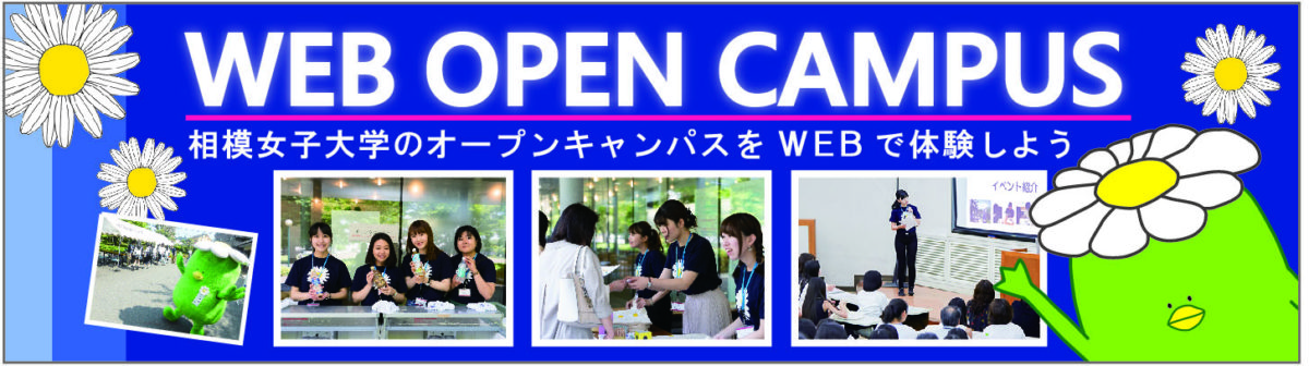 WEBオープンキャンパスページを開設しました!