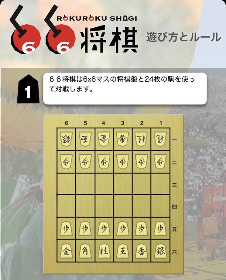 66将棋がアプリに!