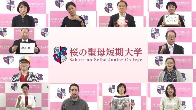 ~卒業生の皆さまへ~桜の聖母短期大学教員からのメッセージ