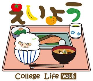 【食物栄養コース】本学Webサイト「明短WEB新聞」の記事を更新しました♪