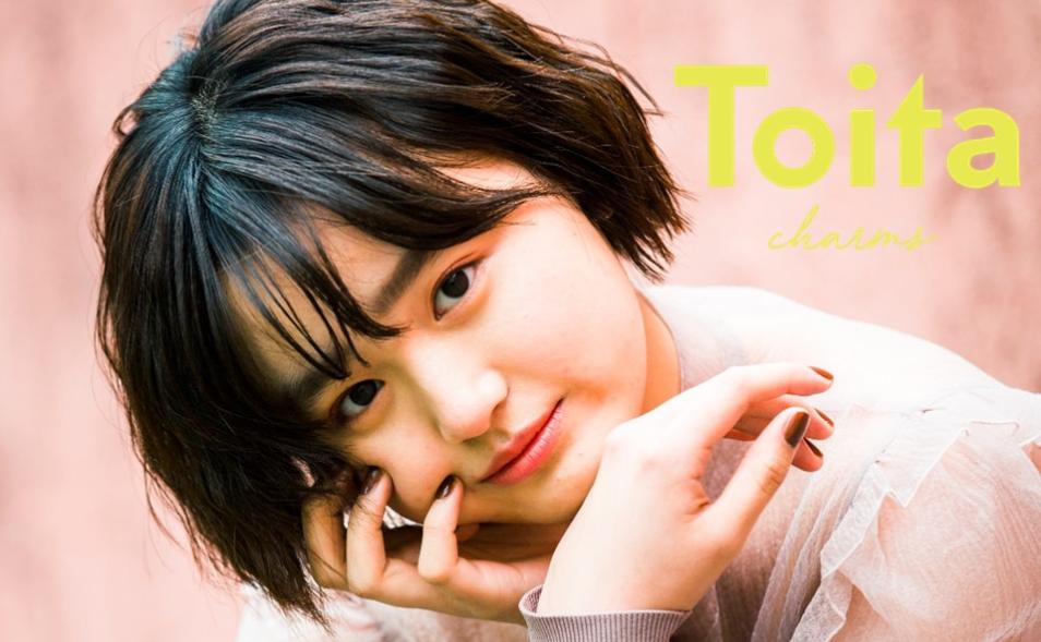 広報紙「TOITA charms 2020.7月号」を発刊しました。