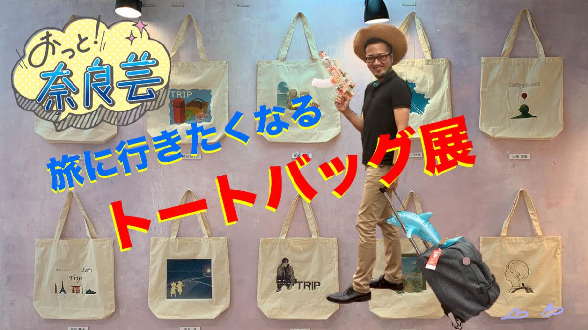 おっと!奈良芸「トートバッグ展」