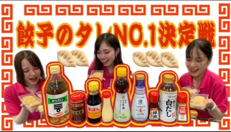 【といたん餃子娘激推し!】餃子に合うタレNo.1決定戦★