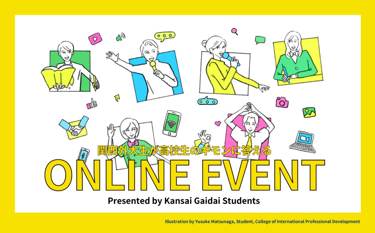 外大生が高校生のギモンに答えるONLINE EVENTを開催!