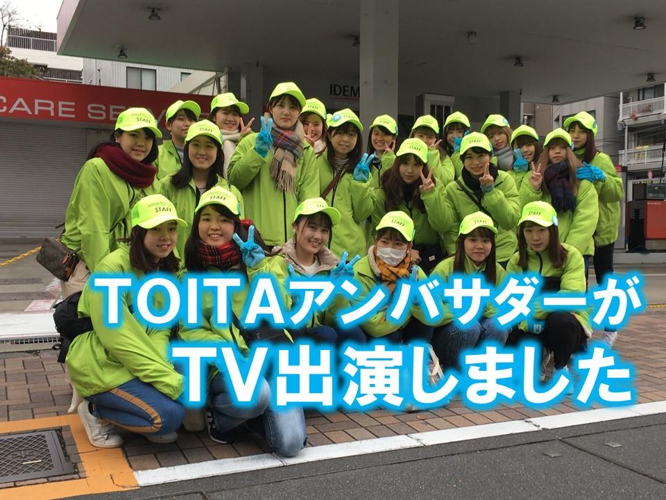【メディア掲載】9/7(月) ジモト応援!東京つながるNews でTOITAアンバサダーが紹介されました。