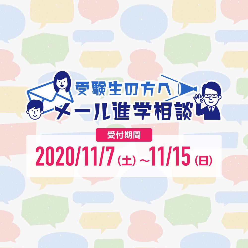 【高校生の皆さまへ】11月7日より「メール進学相談」開始!