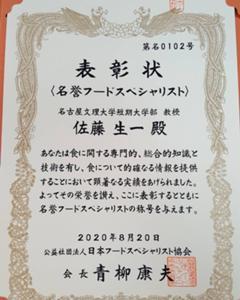 名誉フードスペシャリストの表彰を受けました