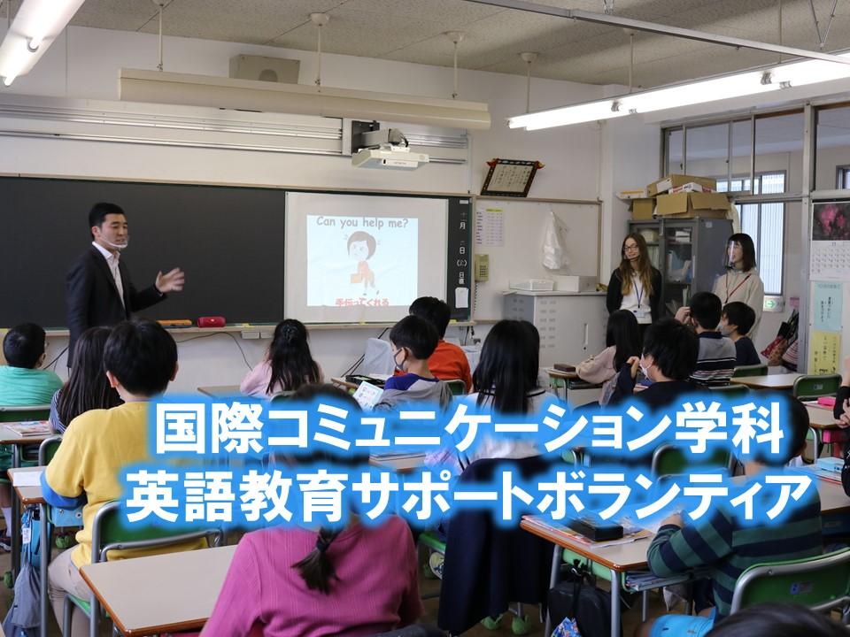 港区立赤羽小学校での英語教育サポートボランティアが始まりました。