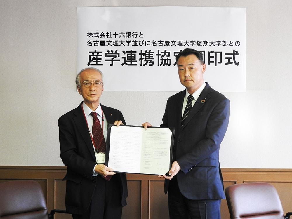 株式会社十六銀行と産学連携に関する協定書を締結しました