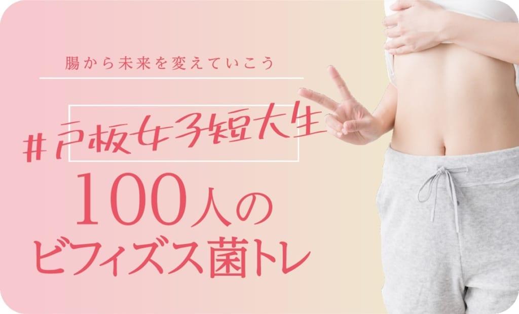 戸板女子短大生100人がインスタで #ビフィズス菌トレ にチャレンジ!!