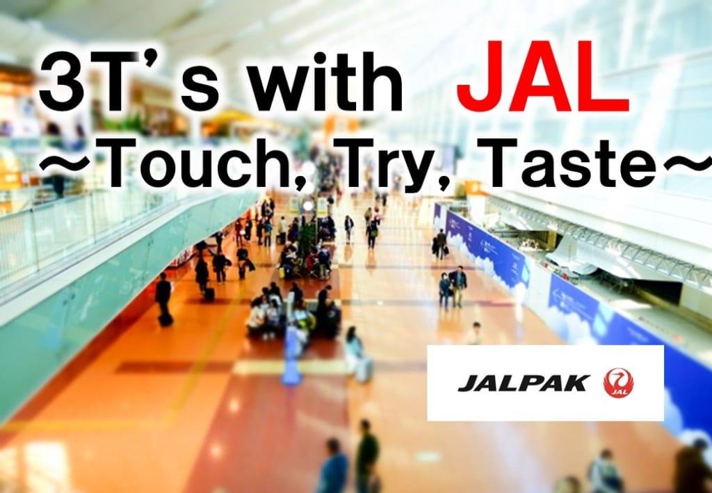 産学連携プロジェクト 3T's with JAL ~Touch, Try, Taste~ を開催します。