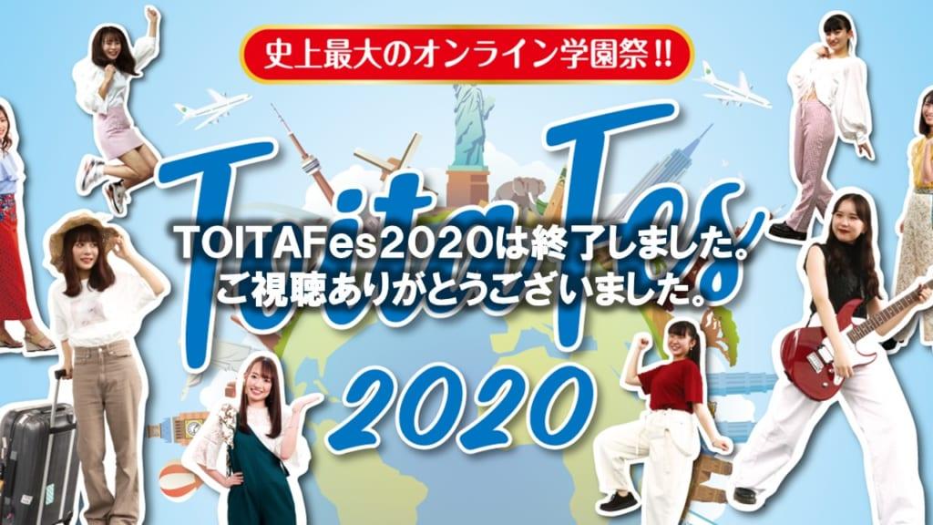 TOITAFes2020 ~The traveler~をオンライン開催しました。