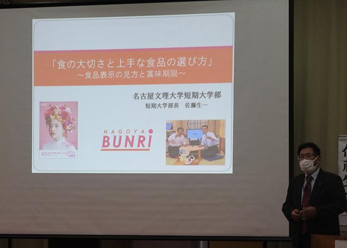 名古屋市西文化センターにて佐藤短期大学部長が講演しました。