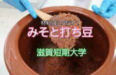 食健康コース「地域伝統食実習」のご紹介~みそ~