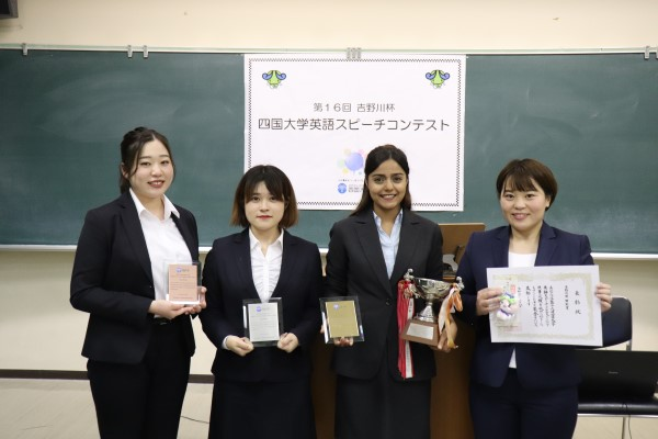 「第16回吉野川杯 四国大学英語スピーチコンテスト」を開催しました