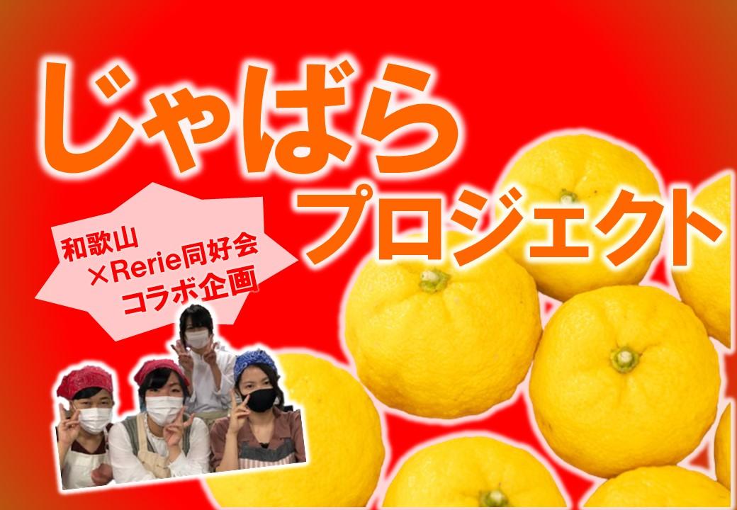 Rerie同好会が、和歌山県と「じゃばら」を広めようプロジェクトを開始します!
