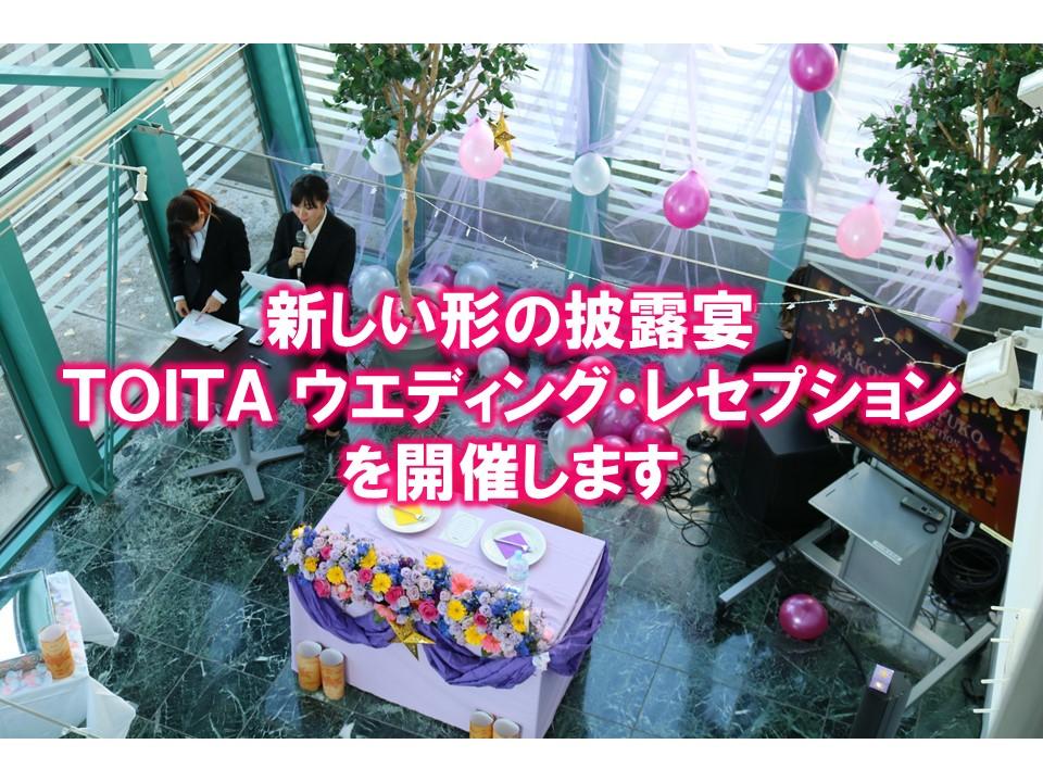 新しい形の披露宴「TOITA ウエディング・レセプション」を開催します。