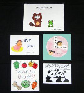 手作り絵本コンクール入賞作品の紹介