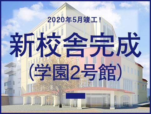 2020年5月に新校舎(学園2号館)が竣工しました!
