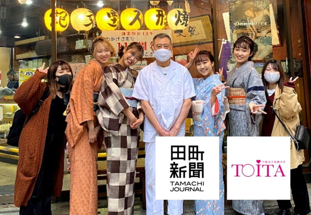 戸板女子短期大学の学生が麻布十番にある和菓子屋さんの取材に挑戦!