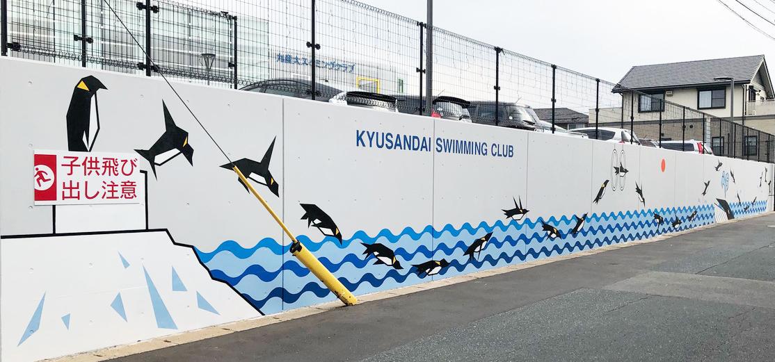 「九産大スイミングクラブ」の壁画を制作