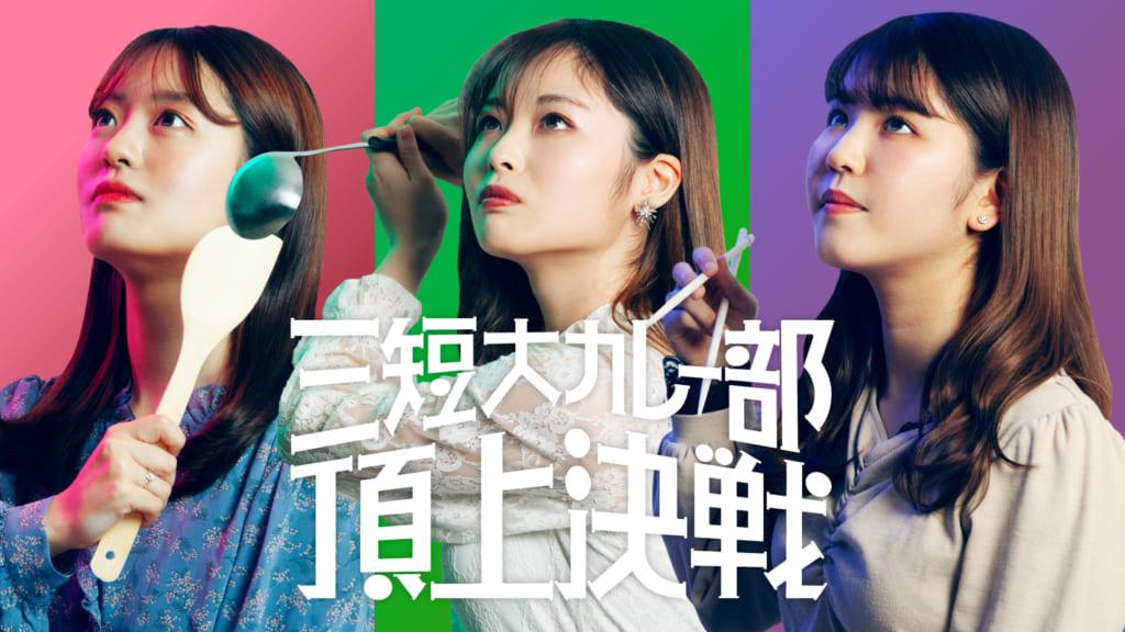 「三短大カレー部頂上決戦」が、3月6日(土)に開催決定!