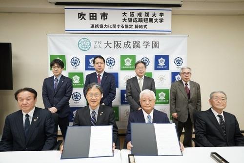 大阪成蹊大学・大阪成蹊短期大学が大阪府吹田市と連携協定を締結