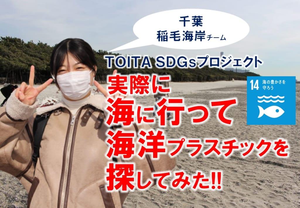 TOITA アンバサダー 海洋プラスチック現地調査~千葉編~