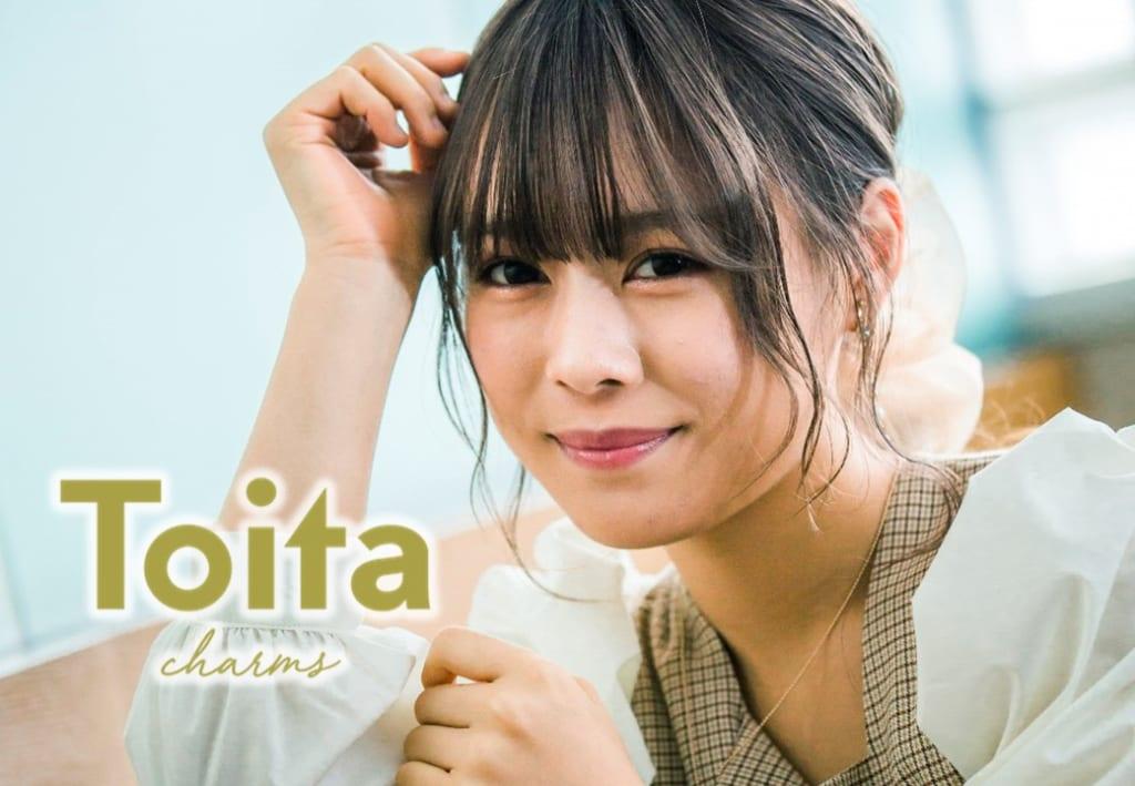 広報紙「TOITA charms 2021.3月号」を発刊しました。