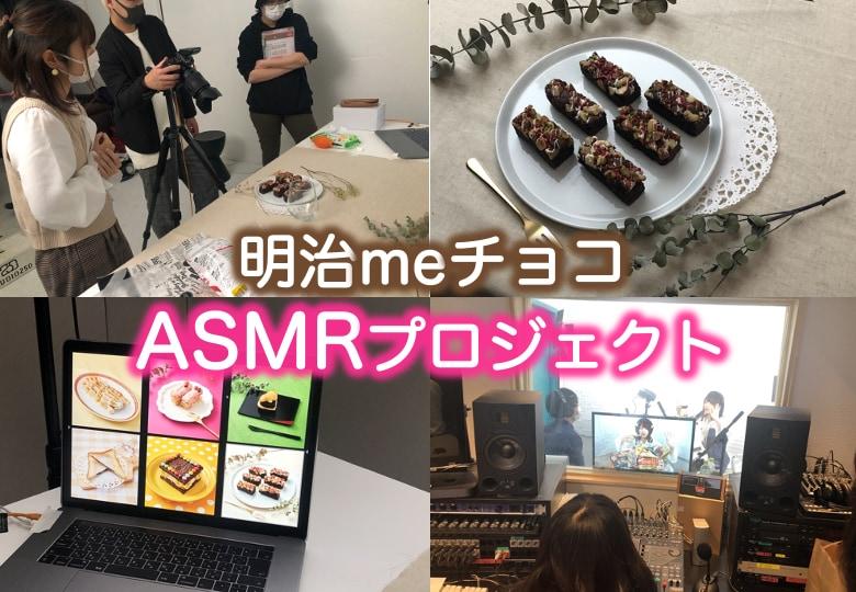 明治 meチョコ ASMRプロジェクト 三野宮 鈴さんに実際に食べてもらいました。