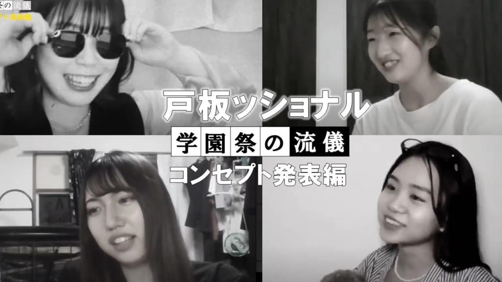 戸板ッショナル ~TOITAFes in summer YouTubeライブコンセプト発表