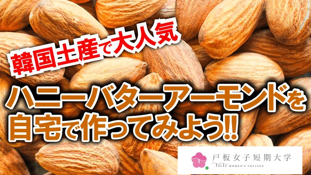 韓国で大人気!ハニーバターアーモンドの作り方(予告編)