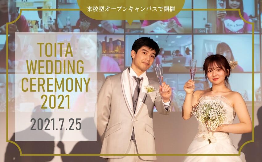 3組の模擬挙式「TOITA Wedding ceremony2021」を7/25(日)オープンキャンパス内で開催します。