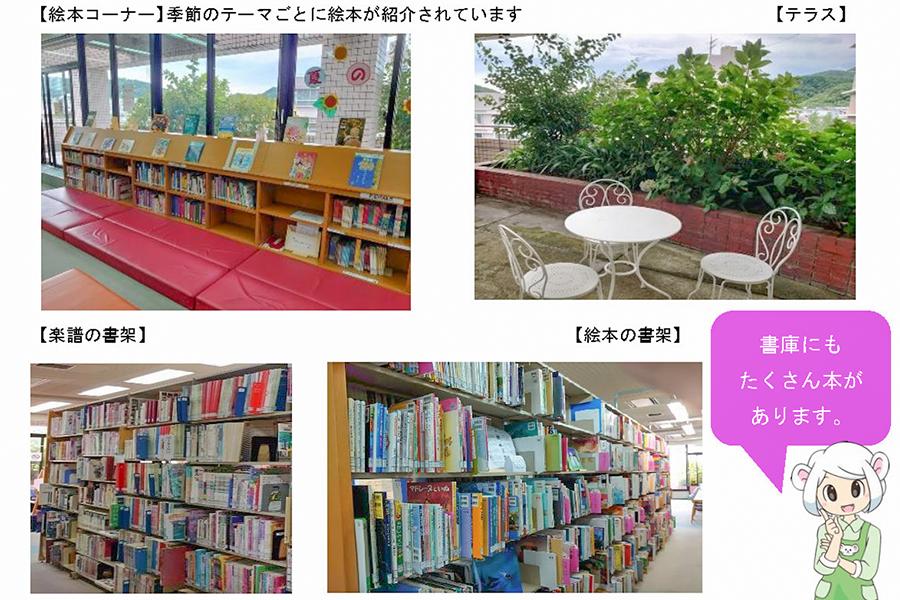 保育学科にとっての図書館