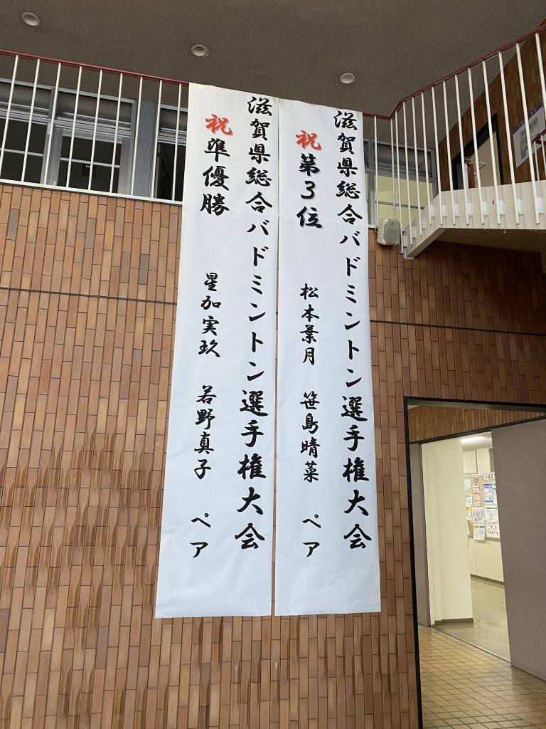 第73回滋賀県総合バドミントン選手権大会の試合結果
