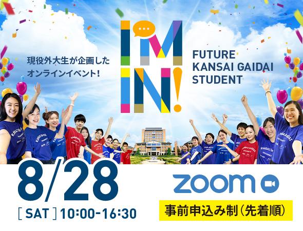 高校生対象 現役外大生が企画したオンラインイベントを8月28日に開催